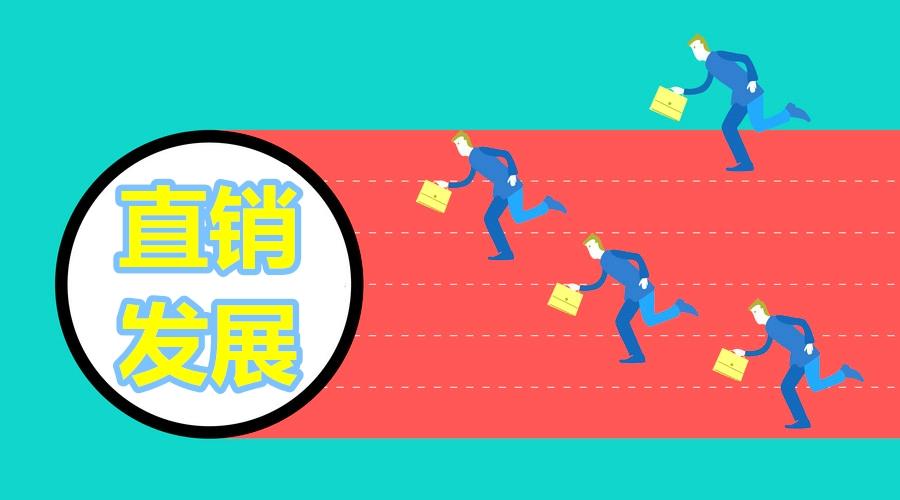 从直销发展史看中国直销未来趋势