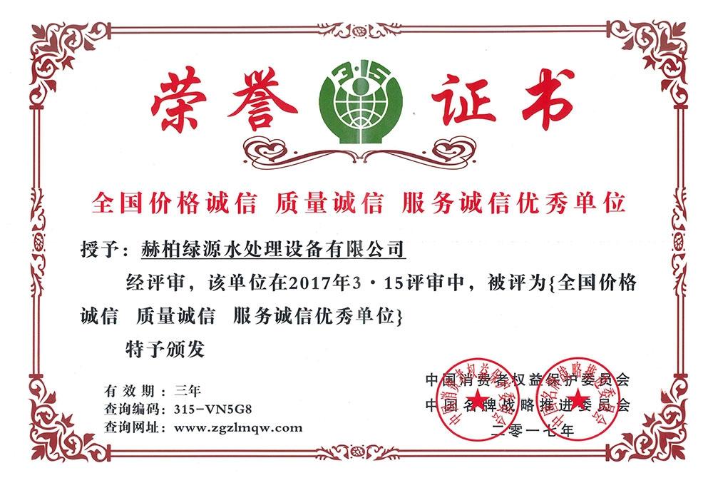 """赫柏绿源荣获""""全国价格诚信、质量诚信、服务诚信优秀单位""""荣誉称号"""