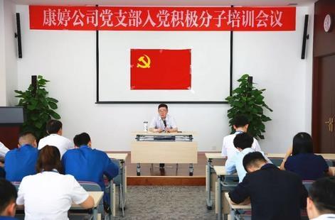 康婷公司党支部召开入党积极分子培训会议