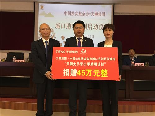 """天狮携手中国扶贫基金会,助力关怀""""大手牵小手助明计划""""重庆城口县项目"""