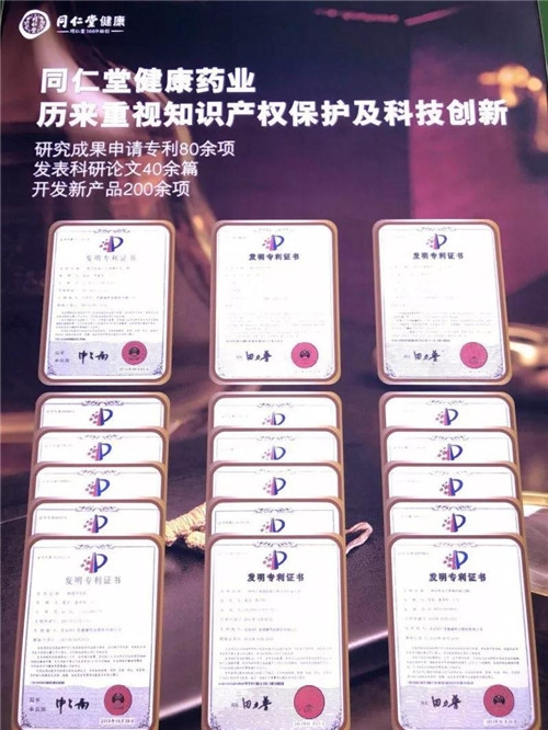 同仁堂健康携多款专利亮相第21届科博会 引领未来健康生活
