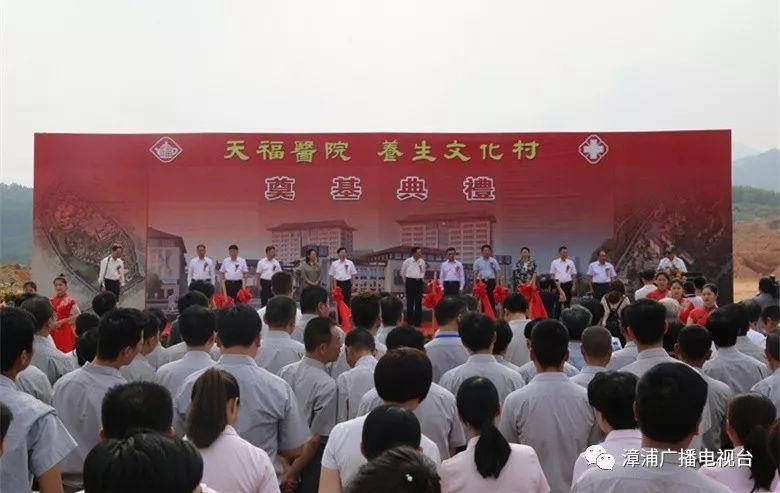 天福医院及养生文化村项目 奠基开工