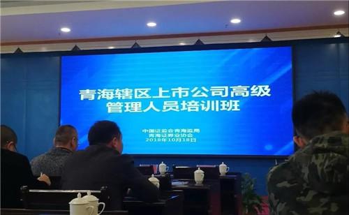 金诃藏药参加青海省上市公司高级管理人员培训班