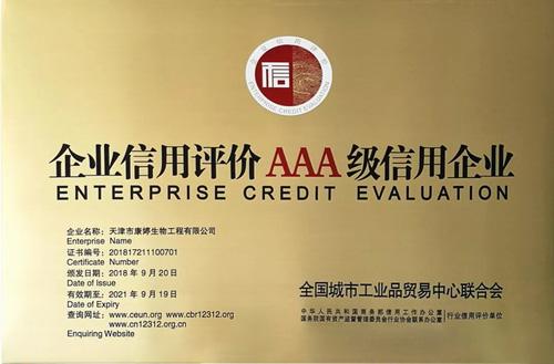 """康婷获""""企业信用评价AAA级信用企业""""称号"""