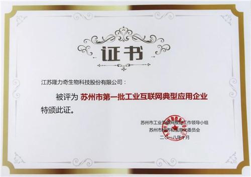 """隆力奇荣获""""苏州市第一批工业互联网典型应用企业"""" 荣誉称号"""