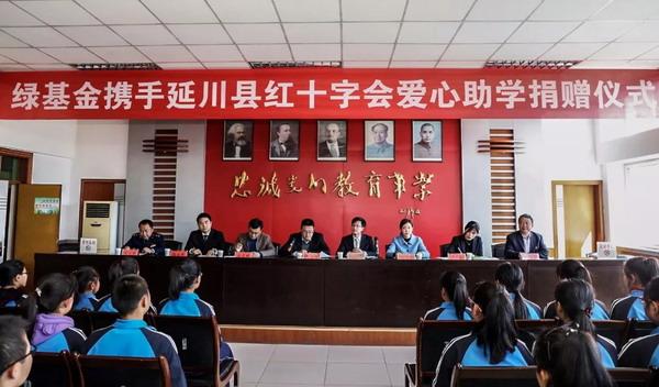 绿叶在延川县成立中小学生道德风尚爱心奖学金