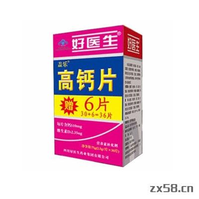 福能源高钙片