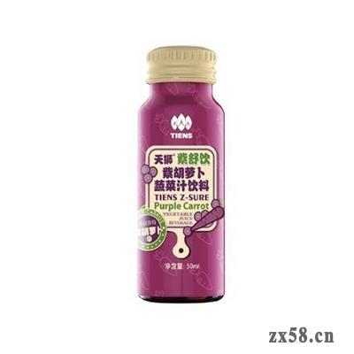 天狮紫舒饮紫胡萝卜...