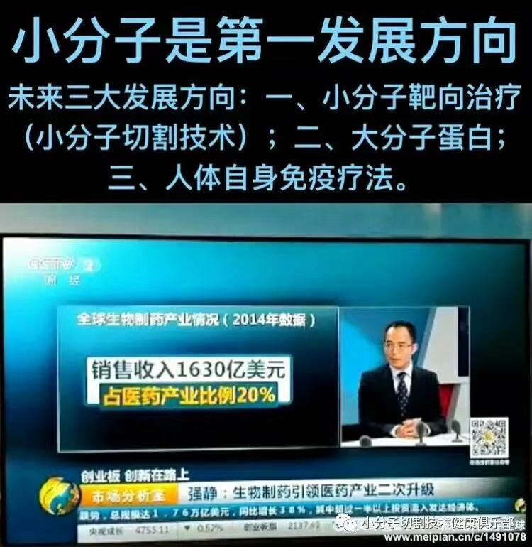 瑞成宇和直销团队-央视报道健康走向