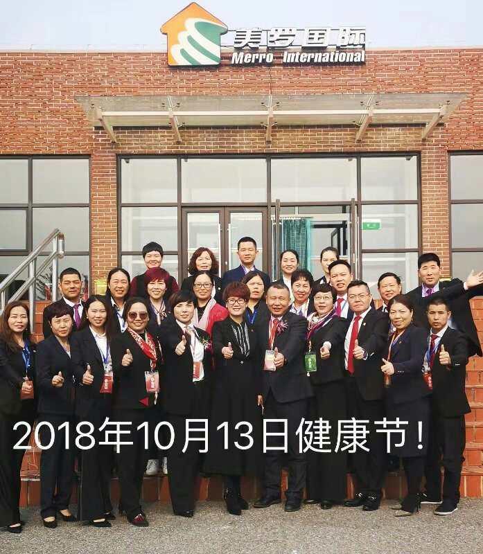 美罗直销团队-重庆市场健康节