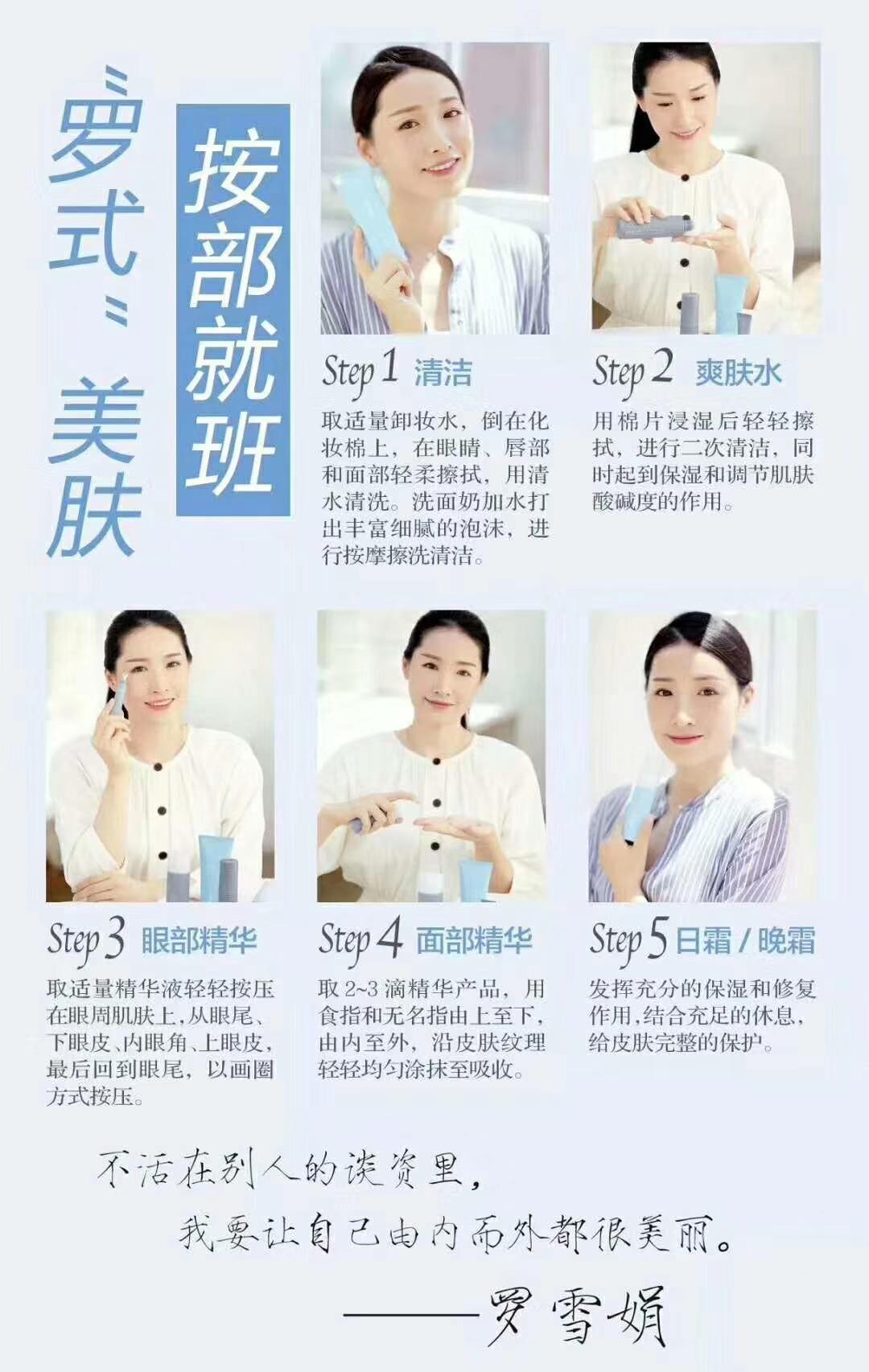 正确护肤方法