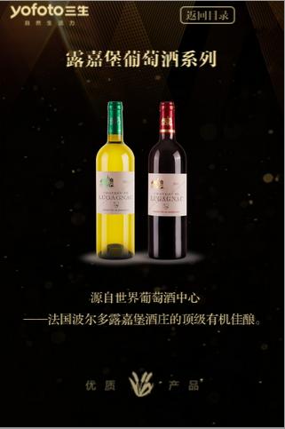 三生直销团队-露嘉堡葡萄酒