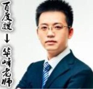 河南濮阳三生直销人华峰老师