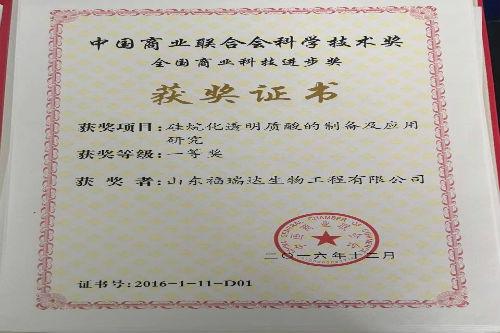 """福瑞达""""硅烷化透明质酸的制备及应用研究""""项目荣获中国商业联合会科技"""