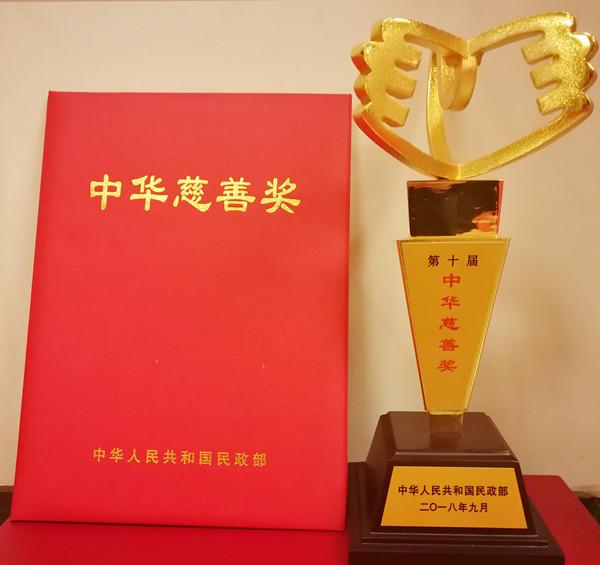 """21年坚守慈善公益之路 康美药业喜获""""中华慈善奖"""""""
