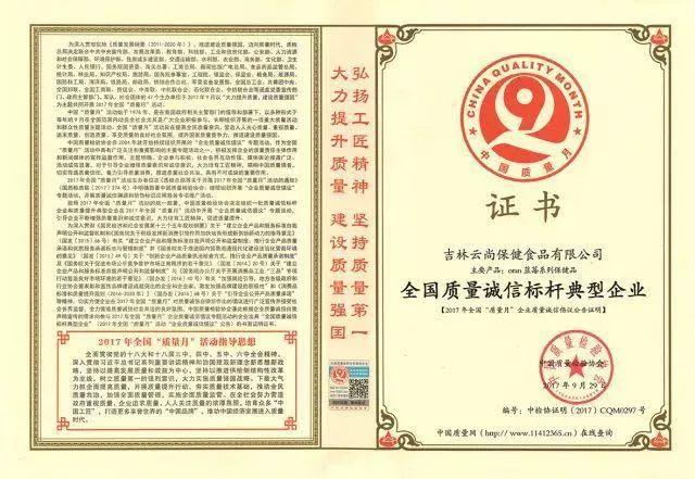 """吉林云尚荣膺""""全国百佳质量诚信标杆示范企业""""称号"""