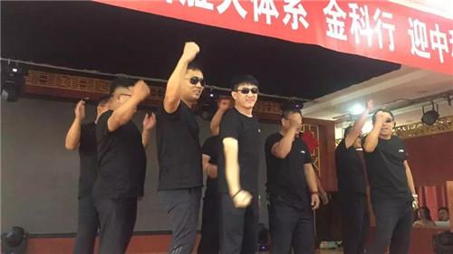 """金科伟业东营胜大体系""""金科行 迎中秋""""联谊会圆满成功!"""
