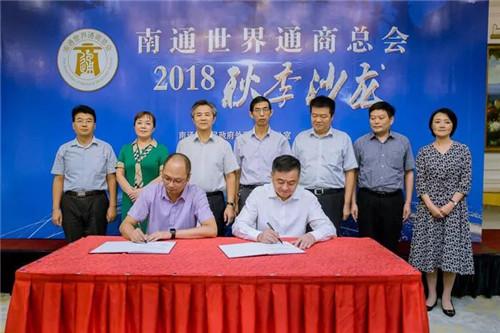 安惠公司董事长陈惠出席2018南通世界通商总会秋季沙龙活动