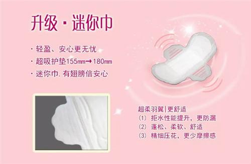 康婷瑞倪维儿净护系列卫生巾全新升级上市