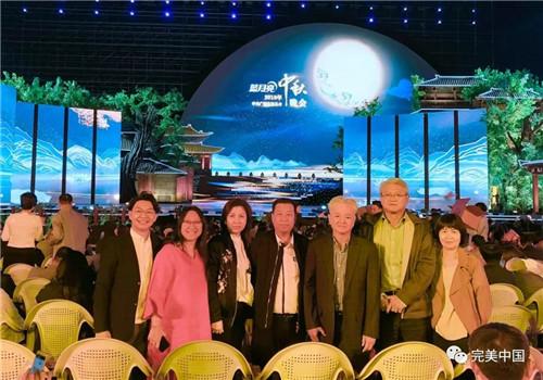 完美古润金董事长出席央视中秋晚会 与全球华人共度佳节