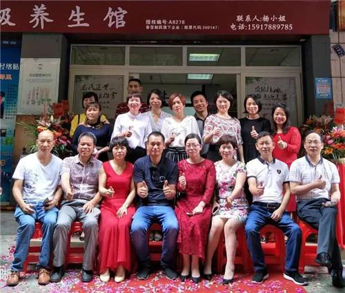 祝贺九极幸福体系江门市场A8278九极养生馆开业大吉!