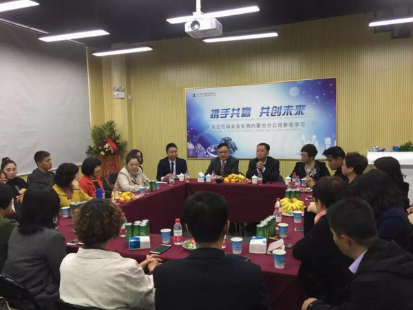 全新启航 安发生物内蒙古分公司盛大开业