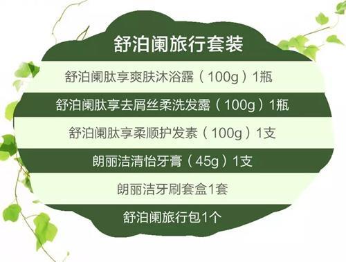 三生舒泊阑旅行装2018年9月20日升级上市