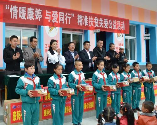 康婷爱心公益活动走进甘肃省平凉市崆峒区