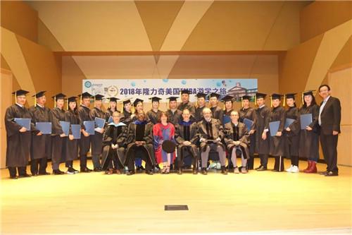 隆力奇第二季EMBA至尊总裁班毕业典礼圆满落幕