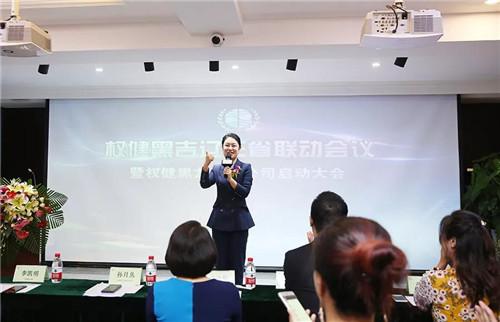权健黑吉辽三省联动会议暨权健黑龙江分公司启动大会圆满收官