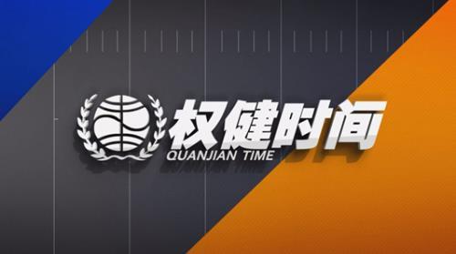 《权健时间》:权健现韧性 新帅亮相战平申花