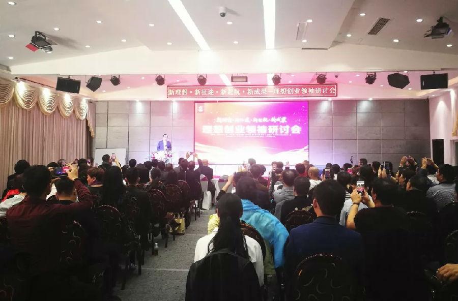 新理想·新征途·新起航·新成果——理想创业领袖研讨会圆满召开