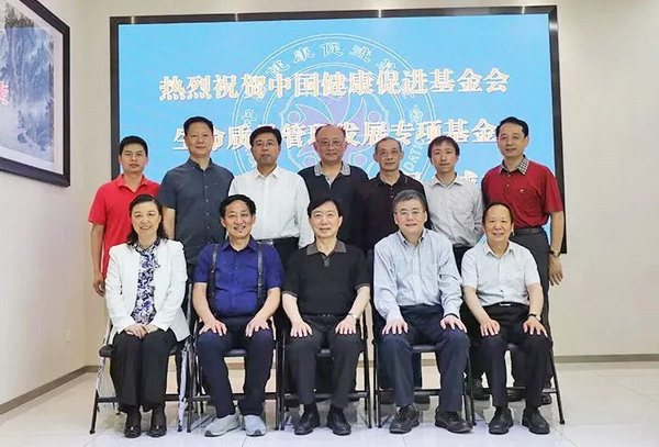 金天国际生命质量科学研究院正式成立
