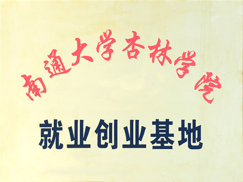 安惠公司成为南通大学杏林学院就业创业基地