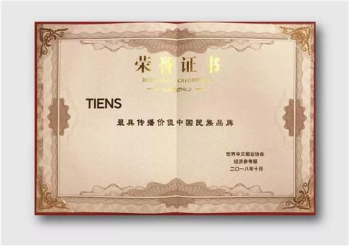 """天狮集团荣获""""最具传播价值中国民族品牌"""""""