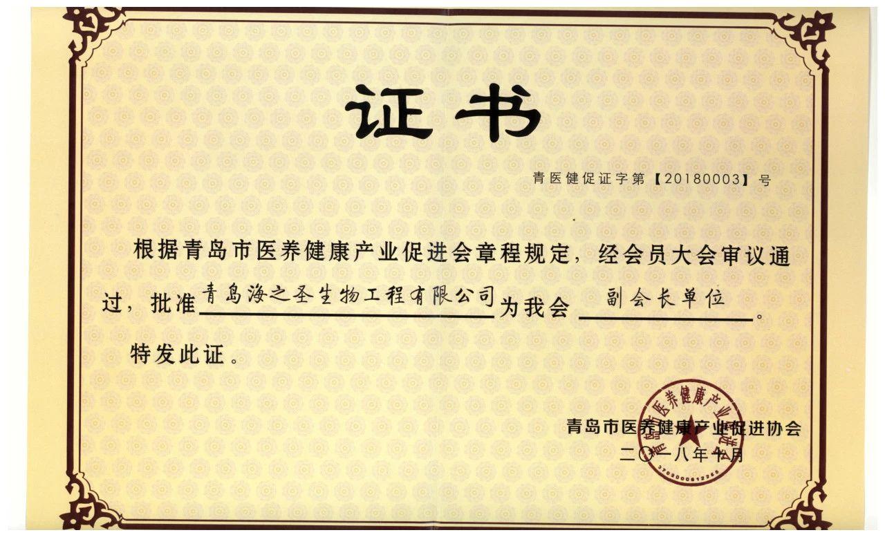 """海之圣被授予""""青岛市医养健康产业促进协会副会长单位"""""""