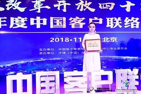 三生获年度客户口碑最佳客户联络中心奖项