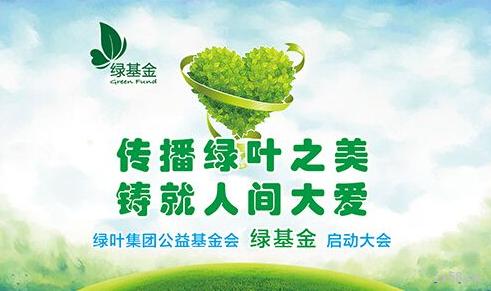 济南苏州绿叶直销