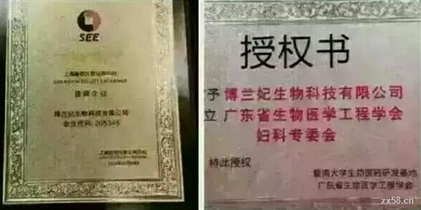 博兰妃直销团队-徐州博兰妃直销