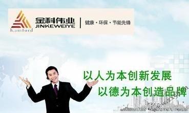 山东-潍坊-金科伟业
