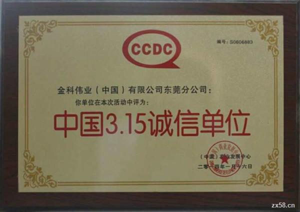 金科公司荣誉证书