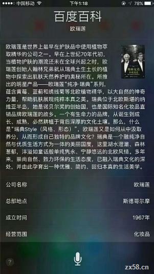 上海欧瑞莲
