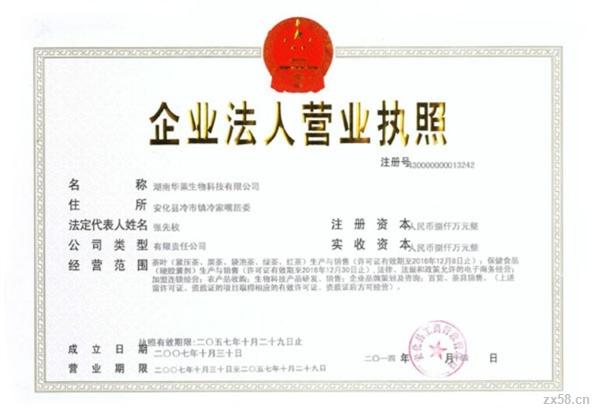 潍坊华莱介绍
