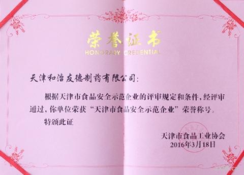 和治友德直销团队-广州和治友德直销