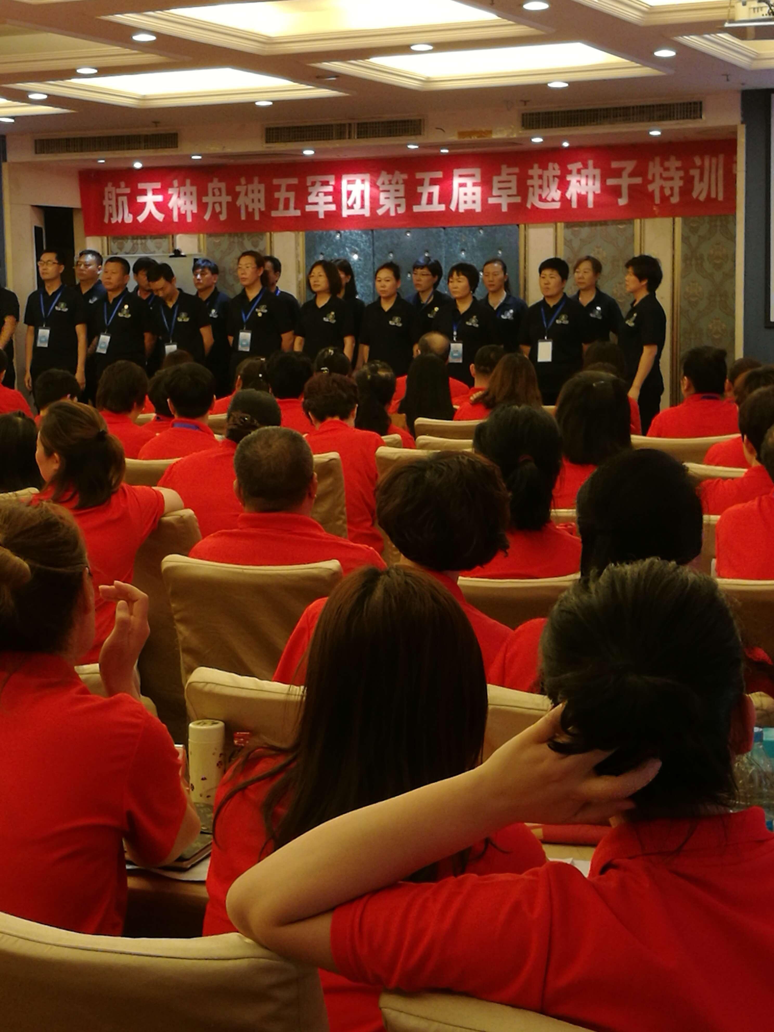 东方红直销团队-卓越种子训