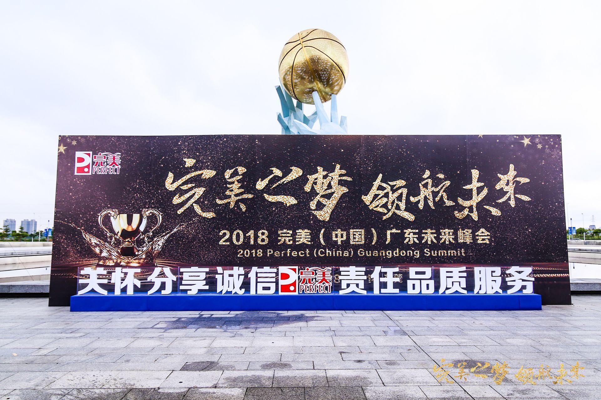 完美广东万人峰会