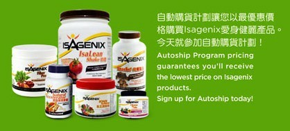 Isagenix爱身健丽健康之路——以中医为理念的产品说明
