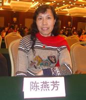安惠直销员陈燕芳
