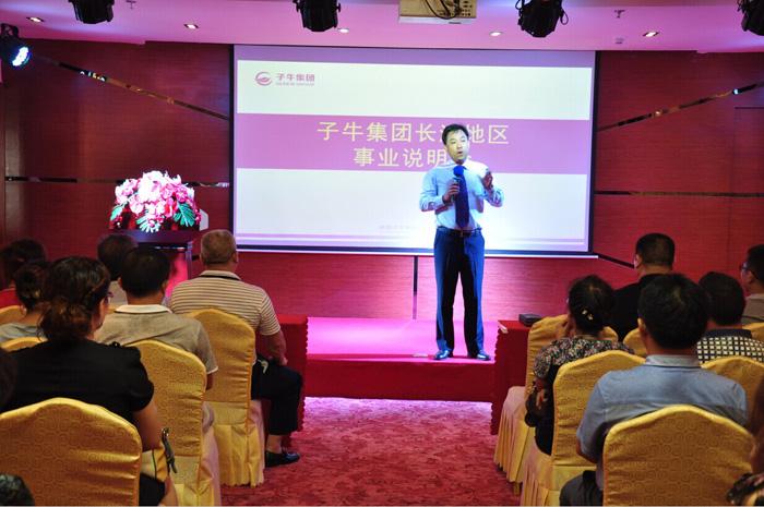 湖南地区经销商今日组织举行项目招商会
