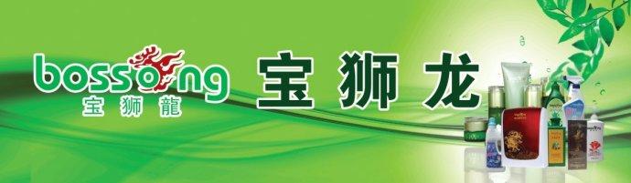 宝狮龙产品更名最新通知